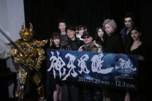GARO KAMI NO KIBA-MEZAME- Stage Show Announcement Roundup