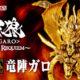 Premium Bandai Announces Makai Kado Ryujin Garo Set