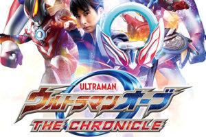 Tsuburaya Announces Ultraman Orb: THE CHRONICLE