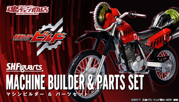 S.H.Figuarts Machine Builder Partsf//S