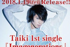"Kyuranger's Taiki Yamazaki to Release His Debut Single ""Imagenerations"""