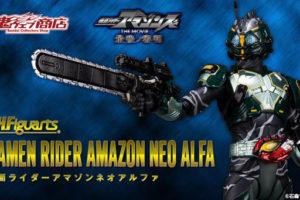 S.H.Figuarts Kamen Rider Amazon 'Neo Alfa' Revealed