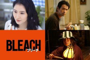 Bleach Live-Action Movie Adds Erina Mano