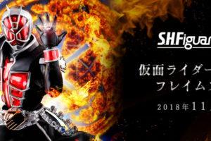 Shinkocchou Seihou S.H. Figuarts Kamen Rider Wizard Announced
