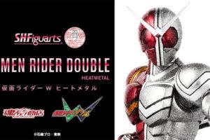 Shinkocchou Seihou S.H. Figuarts Kamen Rider Double HeatMetal Announced