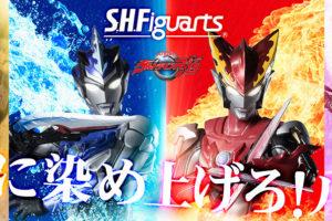 S.H. Figuarts Ultraman Rosso and Ultraman Blu Announced