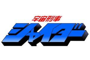 Space Sheriff Shaider Blu-ray Set Announced