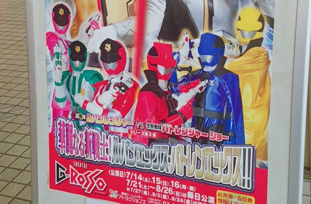 Lupinranger VS Patranger G-Rosso Hero Show 8/11/2018