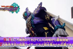 """Kamen Rider Prime Rogue"" Announced"