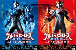 Yuya Hirata and Ryosuke Koike to Appear at Ultra Heroes Expo 2019