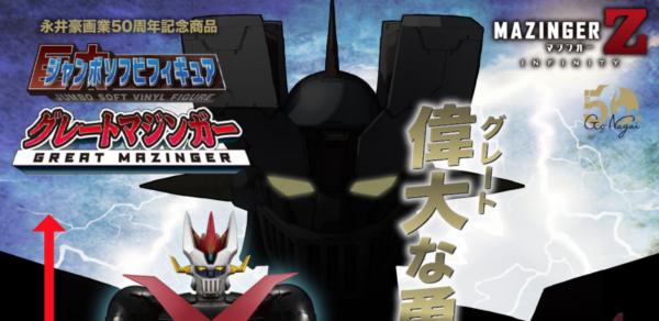 Premium Bandai Announces Jumbo Soft Vinyl Figure Great Mazinger