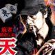 Kenji Matsuda Cast In Tenpai Gaiden Mahjong Live-Action Adaptation