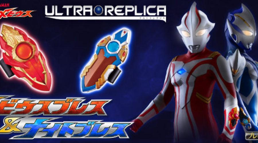 Premium Bandai to Release Ultra Replica Mebius Brace and Knight Brace Transformation Items